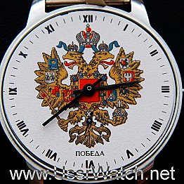 NOS ZIM Pobeda Coat of arms of the Russian Empire Watch